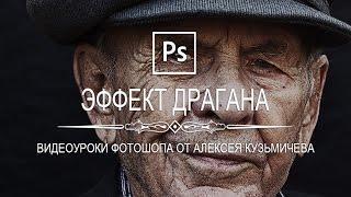 Эффект драгана в фотошопе (Dragan Effect)