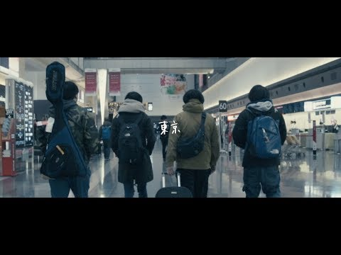 THE BOYS&GIRLS「東京」MUSIC VIDEO