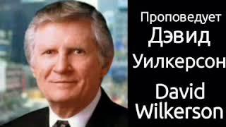 Дэвид Вилкерсон - Поддержание радости в Господе