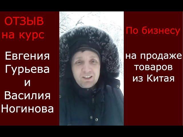 Евгений Гурьев отзывы от Алексея Петрова. Академия Бизнеса и Маркетинга