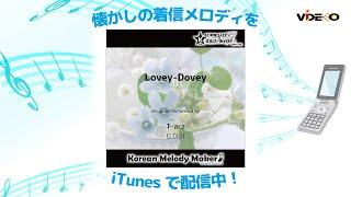 Lovey-Dovey - T-ara [티아라] [K-POP40和音メロディ&オルゴールメロディ]