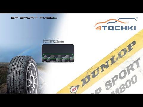 Шины Dunlop SP Sport FM800