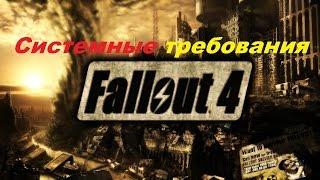видео Минимальные и рекомендуемые системные требования для Fallout 4 на PC