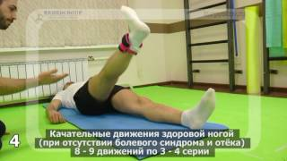 Восстановление после артроскопии коленного сустава на велотренажере