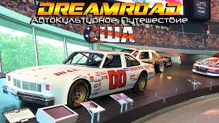 Музей и Зал Славы NASCAR. Шарлотт. DreamRoad США 20 [4K]