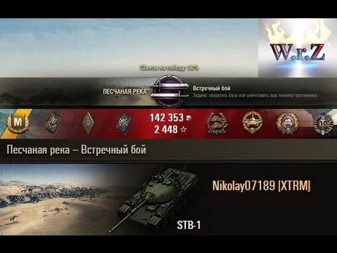 STB-1  11 к урона  Песчаная река – Встречный бой  World of Tanks 0.9.12 Full HD WОT