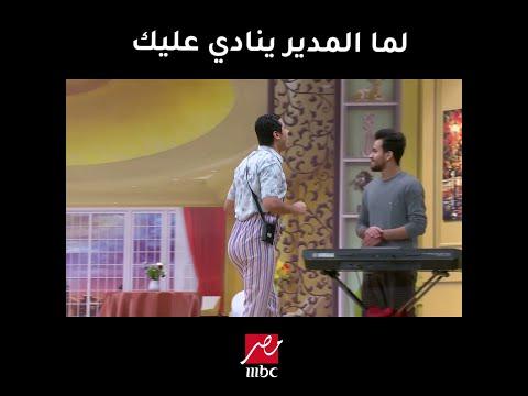 مشهد كوميدي لـ #مسرح_مصر .. لما المدير ينادي عليك