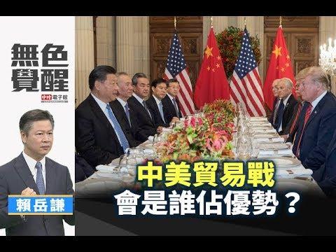 《無色覺醒》 賴岳謙 |中美貿易戰 會是誰佔優勢?|20181224