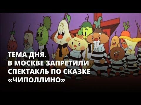 В Москве запретили спектакль по сказке «Чиполлино». Тема дня