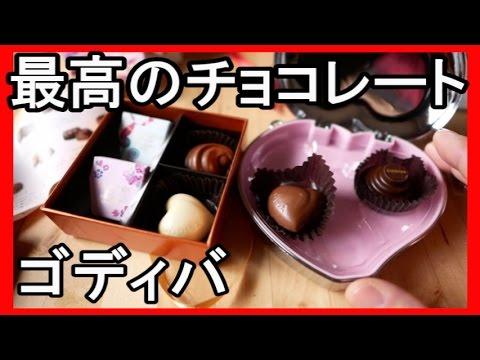 チョコ男子ゴディバGODIVA ホワイトデー Vlog#5ビデオブログ