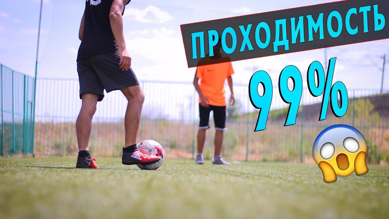 Футбольные финты бесплатное обучение обучение карты гадание бесплатно