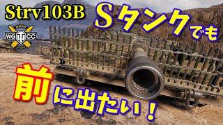 【WoT:Strv 103B】ゆっくり実況でおくる戦車戦Part841 byアラモンド