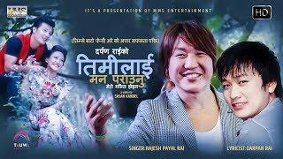 Rajesh Payal Rai superhit song Timlai Man Paraunu   Feat. Nirajan Pradhan & Samjhana Rai Official