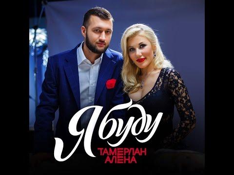 Тамерлан и Алена - Я Буду (Official Video 2015)