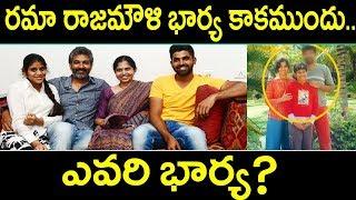 Reason Behind Rama Rajamouli's Divorce | Rama Rajamouli First Husband Details | Tollywood Nagar