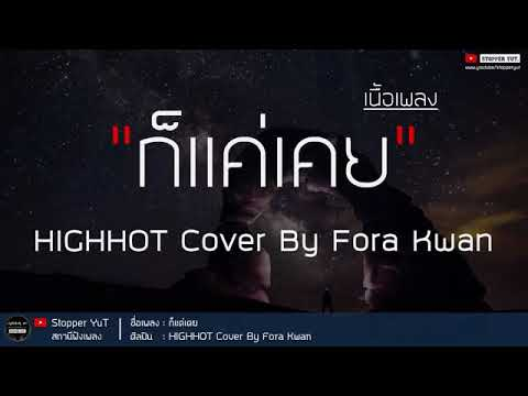 Illslick HIGHHOT - ก็แค่เคย Cover By Fora Kwan (เนื้อเพลง)