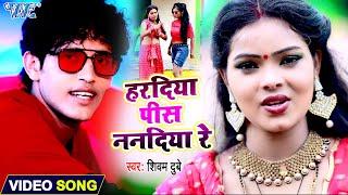 #Shivam Dubey I हरदिया पीस ननदिया रे- Hardiya Pis Nandiya Re I 2020 Bhojpuri New #Video Song