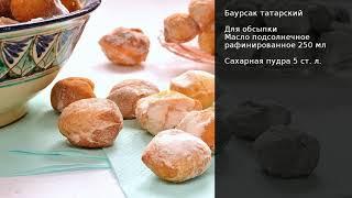 Баурсак татарский . Рецепт от шеф повара Максима Григорьева