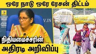 Nirmala Sitharaman recent Announcement | 20LC