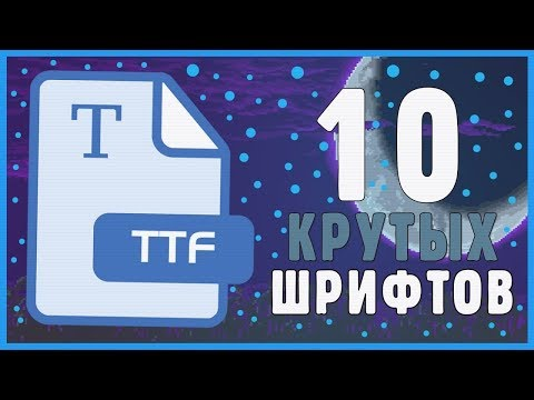 КРУТЫЕ ШРИФТЫ ДЛЯ ФОТОШОПА/МОНТАЖА! 10 КРУТЫХ ШРИФТОВ!