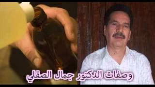 Repeat youtube video Dr.Jamal Skali وصفة لإنخفاض الوزن
