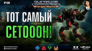 ТОП 1 КАРТА в Supreme Commander: Экспериментальное оружие в 4х4 с невероятным сценарием на Сетоне