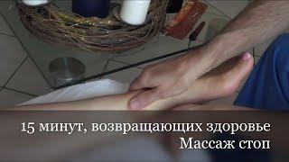 Массаж стоп 15 мин возвращающих здоровье видеоурок массажа Foot massage 15 minutes restoring health