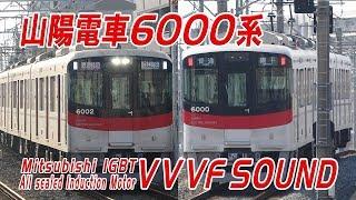 山陽電車 新型車両6000系 三菱IGBT-VVVF+4極全密閉誘導電動機が奏でる響くVVVFサウンド!