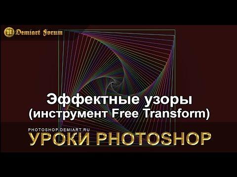 Создаём эффектные узоры инструментом Free Transform. Урок Photoshop