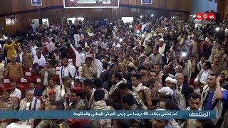 تعز تحتفي بزفاف 60 عريسا من جرحى الجيش الوطني والمقاومة  | تقرير عبدالعزيز الذبحاني