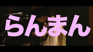 シャムキャッツ - LEMON (LIVE AT NIKKEI HALL)