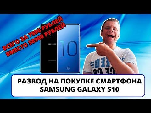 Развод на покупке Samsung Galaxy S10 (реплика) всего за 7900 рублей (ИНТЕРНЕТ-ПОМОЙКА #21)