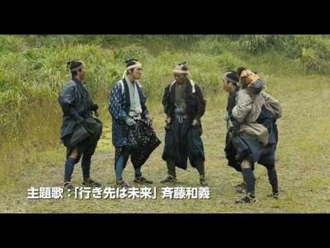 『超高速!参勤交代 リターンズ』映画オリジナル予告編
