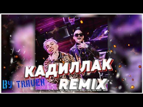 [Ремикс]-morgenshtern---cadillac-(remix-by-traven)-(feat.-Элджей)