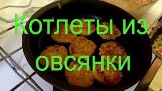 Полезные рецепты Котлеты из овсянки