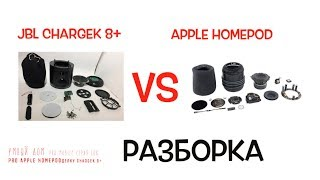 Apple HomePod vs JBL Chargek 8+ dissasembe или  разборка!!! Серия 108