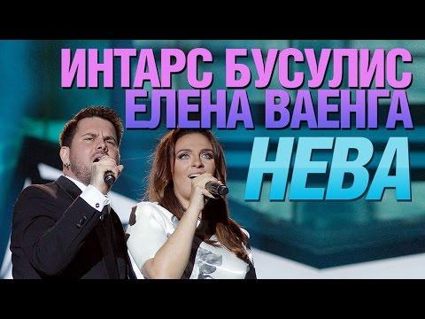 Елена ВАЕНГА и Интарс БУСУЛИС - НЕВА