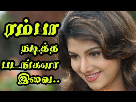 Complete Tamil movie list of Actress Ramba