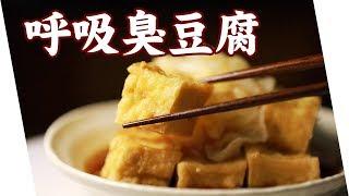 【配音】星期天的消夜時間:呼吸臭豆腐!