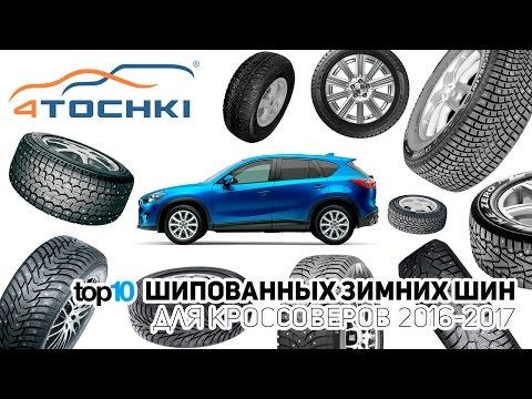 ТОП-10 шипованных зимних шин для кроссоверов 2016 - 2017 на 4 точки.
