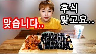 입짧은햇님의 먹방~!mukbang, eating show(김밥,무말랭이,육개장사발면 180426)