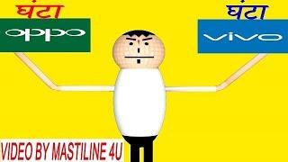 Make Joke Of - घंटा OPPO - VIVO   OPPO - VIVO   video by mastiline 4u