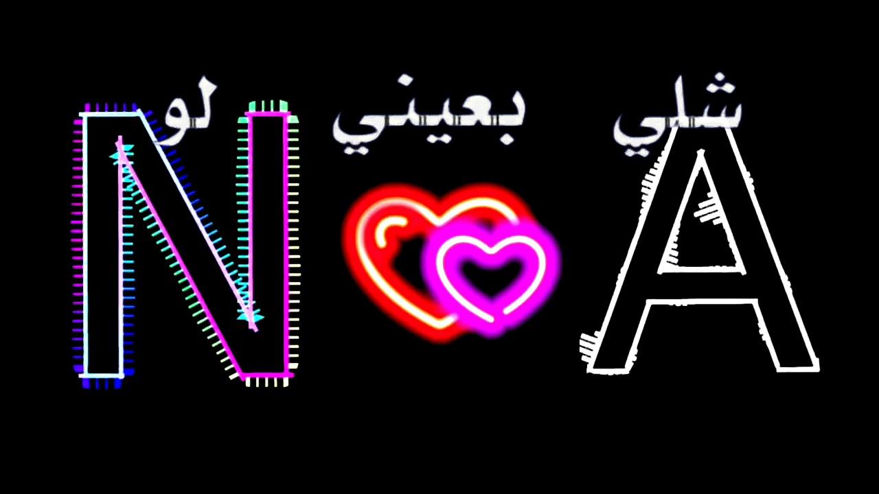تصميم حرف N A طلب ضلعتي Youtube