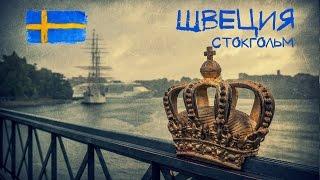 Швеция Стокгольм / Sweden Stockholm(Стокгольм — столица и крупнейший город Швеции. Расположен на протоках, соединяющих озеро Меларен с Балтийс..., 2016-10-17T22:17:31.000Z)