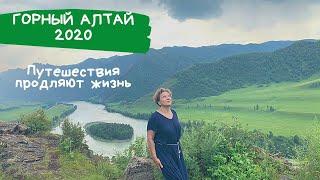 Путешествия продляющие жизнь. Горный Алтай 2020 г.