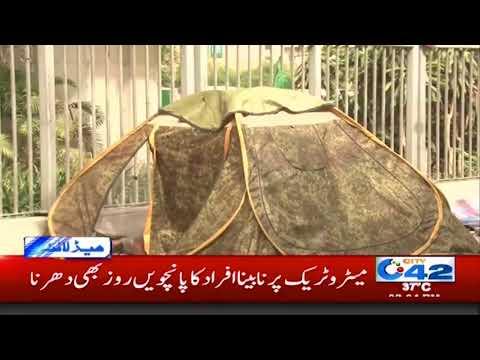 News Headlines | 2:00 PM | 16 May 2018 | City42