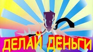 ДЕЛАЙ ДЕНЬГИ + Доступ в Закрытый Клуб