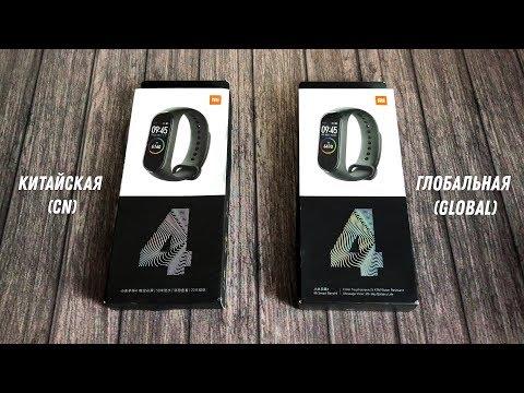 Xiaomi Mi Band 4 Глобальная версия и Китайская. В чем отличия и какую версию взять? | Global vs CN