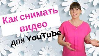 Как снимать видео для YouTube. 8 советов новичку