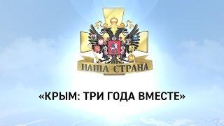 Крым: три года вместе [Наша страна]